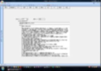 賃貸物件管理ソフト「街の不動産屋さん」手紙文画面