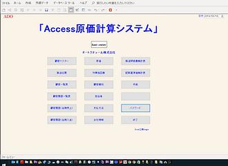 Access原価計算システム