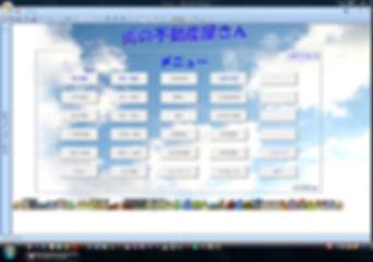 賃貸物件管理ソフト「街の不動産屋さん」メニュー画面