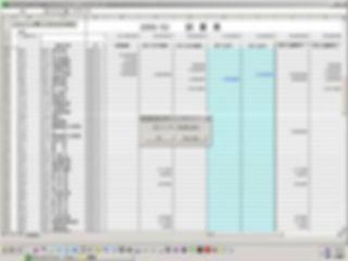 「Inage式会計帳簿」損益計算書・貸借対照表の作成