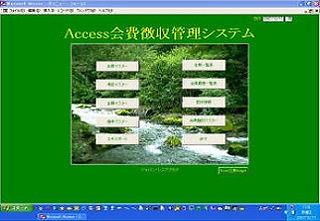 Access会費徴収管理システム