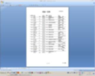 「旅館宿泊業顧客管理システム」顧客一覧表レポート