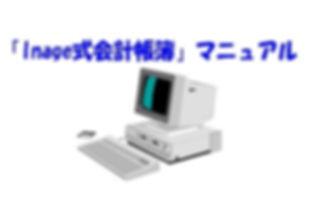 「Inage式会計帳簿」マニュアル