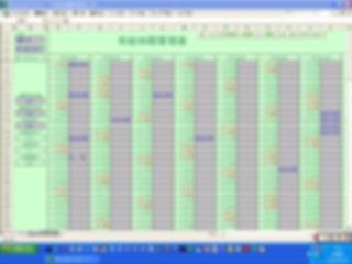 「有給休暇管理表」メイン画面