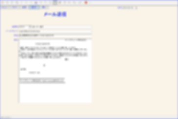 「Access原価計算システム」メール送信フォーム