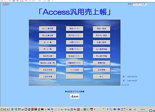 Access汎用売上帳