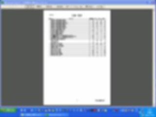 「汎用売上帳」在庫一覧表の印刷イメージ