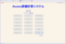 「Access原価計算システム」メニュー画面