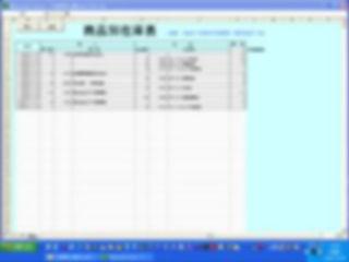 「汎用売上帳」完成した商品別在庫表