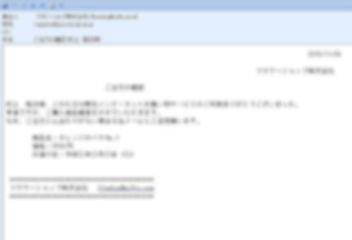 「販売業顧客管理システム」実際に送信されたメール