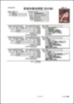 「旅館宿泊業顧客管理システム」顧客別宿泊履歴レポート