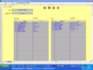 「Inage式手形記入帳」初期設定画面