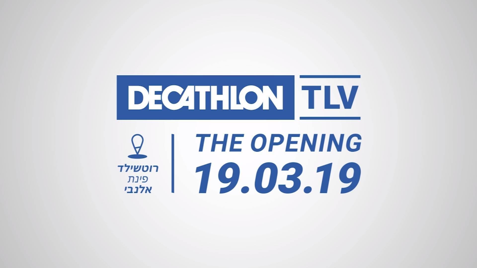 Decathlon Israel TLV online commercial