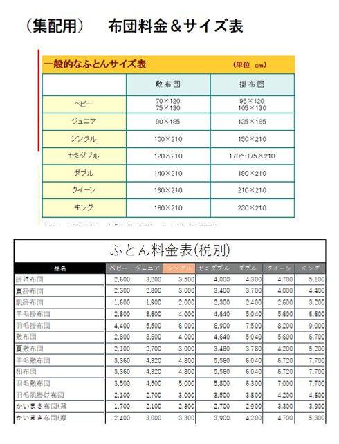 布団 料金 表.JPG