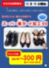 靴 キャンペーン.JPG