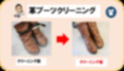 革ブーツクリーニング.png