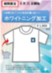 Tシャツ ホワイトニング加工.JPG