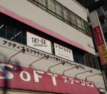 TRY-EX KICKBOXING GYM トライエクスキックボクシング ジム紹介①