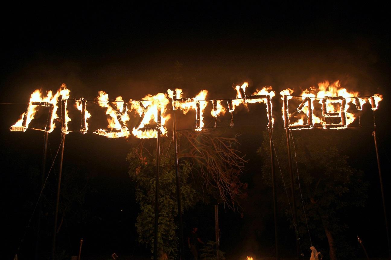 כתובת האש פטל למצוות