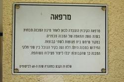 שלט המרפאה נקבע בשנת ה 60 לקיבוץ