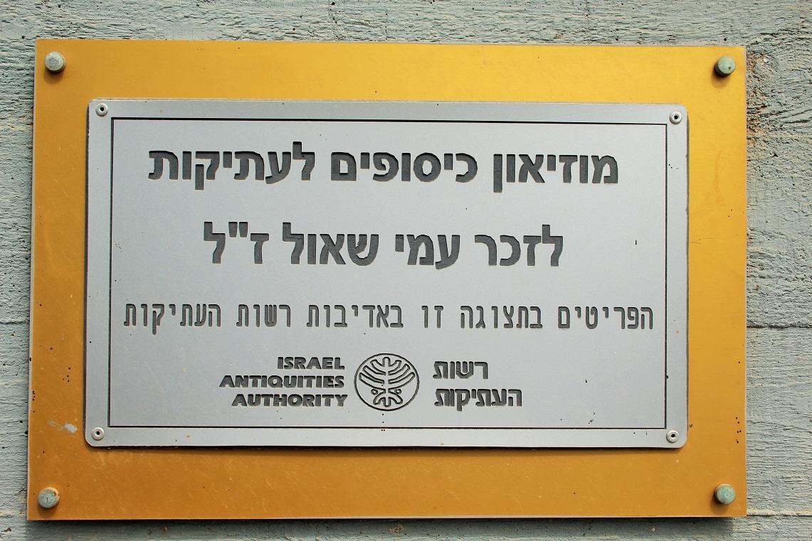 שלט ההנצחה בכניסה למוזיאון