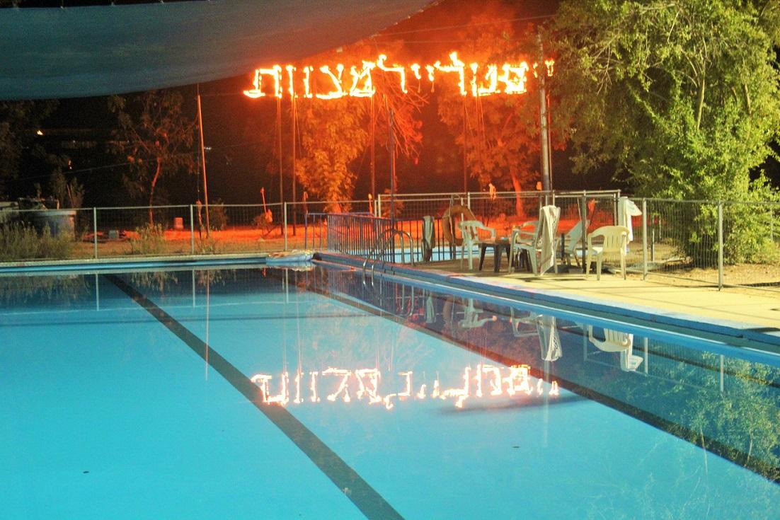 השתקפות כתובת האש בבריכה
