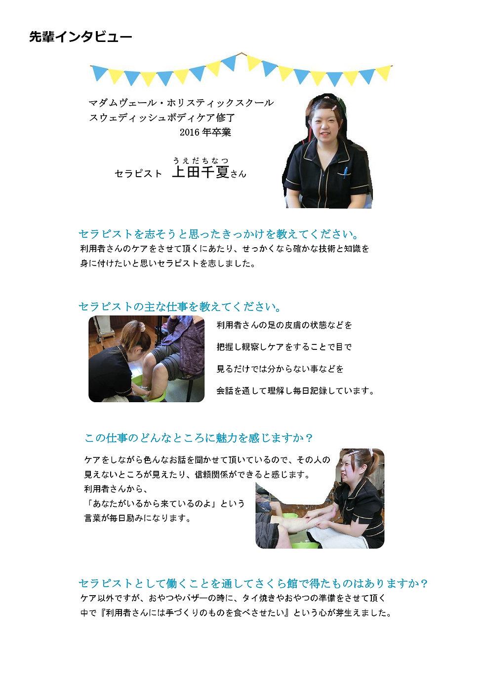 先輩インタビュー_page-0001.jpg