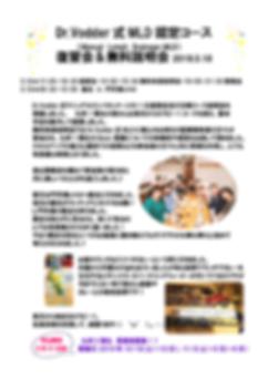 2019復習会&懇親会-1.png