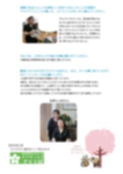 先輩インタビュー_page-0002.jpg
