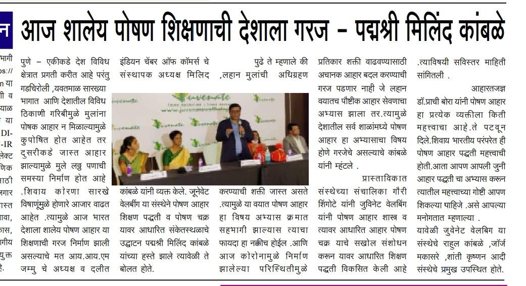 Need for School Nutrition Education - Padmashree Dr. Milind Kamble