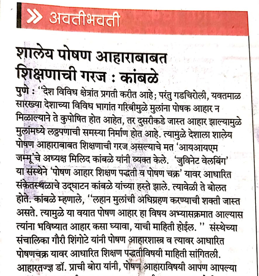 Sakal News - The Importance of Nutrition Education in Schools Today