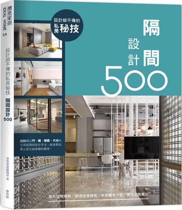 2017-設計師不傳的私房秘技:隔間設計500
