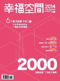 2015-幸福空間2014年鑑