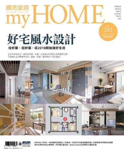 2018-漂亮家居-好宅風水設計