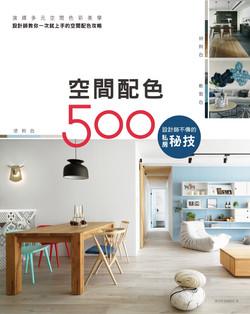 2018-設計師不傳的私房秘技:空間配色500