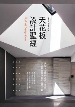 2018-天花板設計聖經
