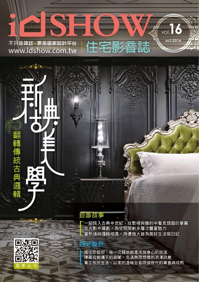 2016《iDSHOW好宅秀》住宅影音誌 Vol.16 Jul 2016