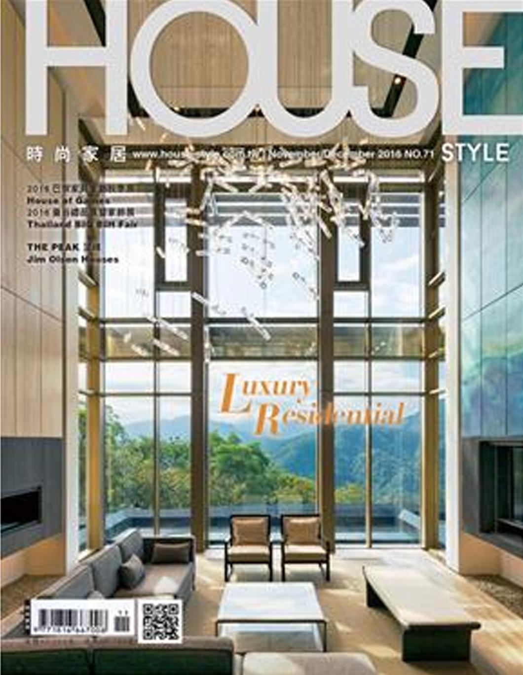 2016-時尚家居[第71期]:Luxury Residential