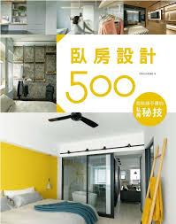 2016-設計師不傳的私房秘技:臥房設計500