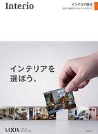 LIXIL タイル建材総合.jpg