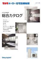 タカラ 総合カタログ.jpg