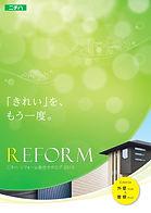 ニチハ リフォーム総合.jpg