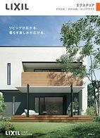 LIXIL 外構 テラスシリーズ.jpg