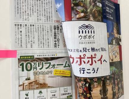 8/18配布の「ふりっぱー」おそるべし!