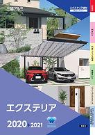 三協アルミ エクステリア総合.jpg