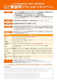 LIXIL無金利顧客向けチラシ(裏).jpg