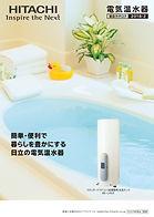 日立 電気温水器.jpg