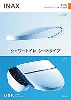 LIXIL トイレ シャワートイレ.jpg