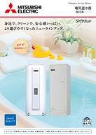 三菱電機 電気温水器.jpg