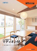 三協アルミ マディオJ・M.jpg